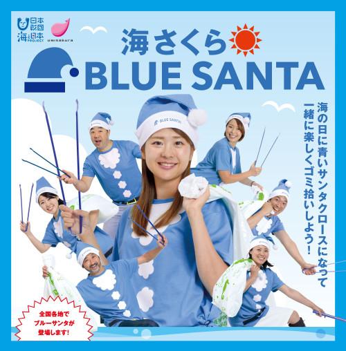 bluesanta